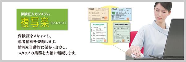 保険証入力システム 複写楽