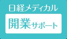 日経メディカル 開業サポート